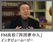 FM高松「四国夢中人」 インタビュームービー