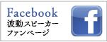 Facebook 波動スピーカーファンページ