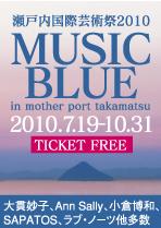 瀬戸内国際芸術祭2010『MUSIC BLUE』2010.7.19-10.31(大貫妙子他)
